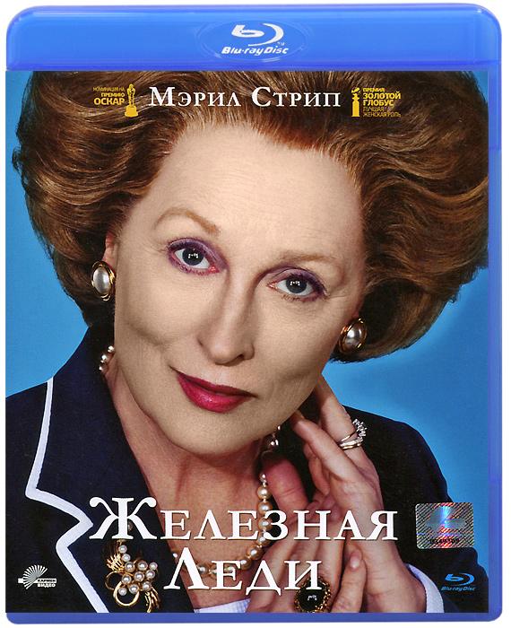 Железная леди (Blu-ray)