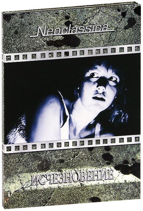 ИсчезновениеБернар-Пьер Доннадье (Профессионал), Джин Бервутс (Безумная любовь) и Иоханна тер Стехе (Бессмертная возлюбленная) в триллере Джорджа Слейзера Исчезновение. Лучшее киновоплощение ужаса со времен Хичкока, первый в списках самых культовых фильмов, триллер триллеров по роману шахматного маэстро, сумевший вызвать зависть Голливуда, шок и восхищение кинокритиков, вдохновить Тарантино и влюбить в себя зрителей всего мира. Исчезновение - фильм, который нельзя не увидеть и невозможно потом забыть.