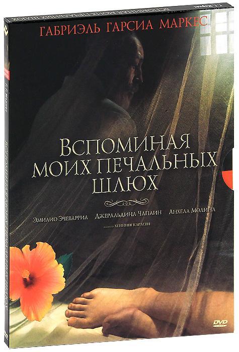 Джеральдин Чаплин (