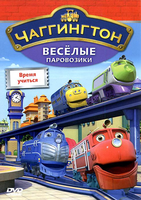 Гудите в ваши трубы - ту-ту-у! Это Чаггингтон - настоящий мир поездов, в котором старательные паровозики-малыши Уилсон, Коко и Брюстер готовятся стать большими поездами. Вместе с любимыми героями учитесь быть ответственным, помогать друзьям и ценить советы взрослых! На рельсах паровозиков всегда ждут приключения, веселье и волнения, они попадают в трудные ситуации в заброшенном городе и в сафари-парке, помогают друг другу выпутаться из беды и обнаруживают, что ремонтный цех - совсем нестрашное место. Продолжение увлекательных приключений твоих любимых паровозиков в следующих выпусках! Содержание: 01. Тренировка Гаррисона 02. Мойка для Уилсона 03. Коко и туннель 04. Осторожней, Уилсон! 05. Плавный Уилсон 06. Эдди находит время