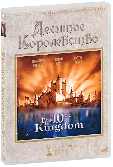 Десятое королевство: Том 1-3 (3 DVD)Рутгер Хауэр (Холод Арктики), Кимберли Уильямс (Бастион) и Скотт Коэн (Джиа, Непрощенная) в фильме фэнтези Десятое королевство . Официантка нью-йоркского кафе Вирджиния однажды спасает песика, который оказывается заколдованным принцем Венделом, сбежавшим из Страны Девяти Королевств в наш мир, спасаясь от злой Королевы-Мачехи. Принц приходится внуком Белоснежке и является прямым наследником трона, но у Королевы свои планы. Она посылает уродливых и злых троллей убить принца, и они тоже перебираются в наш мир... Так, неожиданно для себя, обычная современная девушка Вирджиния оказывается в самом центре невероятных фантастических событий...