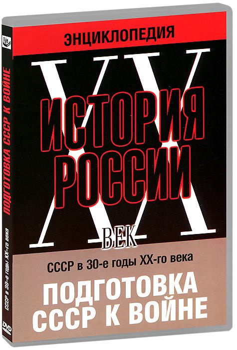 Подготовка Советского Союза к войне - период, интерес к которому не уменьшается со временем. Слишком много пережил народ и в те годы, и в наступившие затем сороковые. Слишком, даже для нашей многострадальной родины, были велики беды войны, слишком долго - до нынешнего дня - тянутся последствия ее и того, что когда-то на языке штабистов Красной Армии называлось