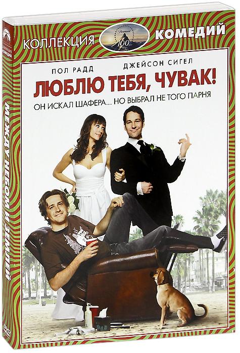Люблю тебя, чувак!Пол Радд (Замок), Джейсон Сегел (Чуваки), Джон Фавро (Любовь и секс) в комедии Джона Гамбурга Люблю тебя, чувак!. В этой дико смешной комедии Пол Радд обручается с девушкой своей мечты, но у него нет ни одного друга, который мог бы стать шафером на свадьбе, до тех пор пока он не знакомится с отвязным чуваком Джейсоном Сегелом. Приятельские отношения между Раддом и Сегелом набирают обороты, и они узнают, что такое мужская дружба и что значит быть настоящим другом.