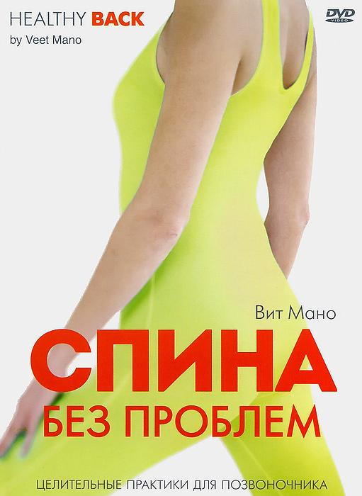 Спина без проблем: Целительные практики для позвоночника 2012 DVD