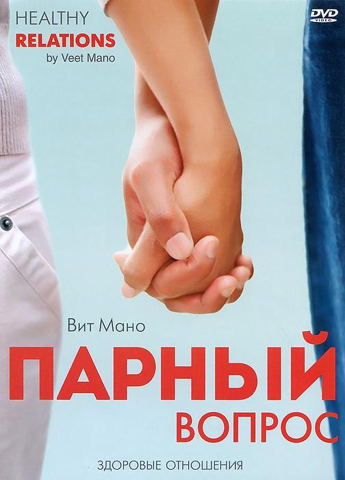 Парный вопрос: Здоровые отношения 2012 DVD