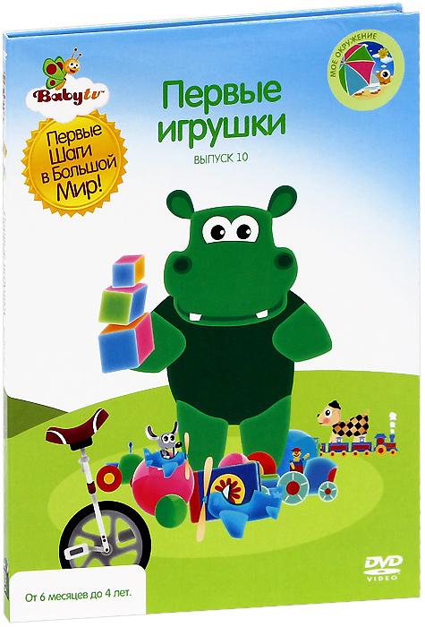 Кроха ТВ: Первые игрушки, выпуск 10