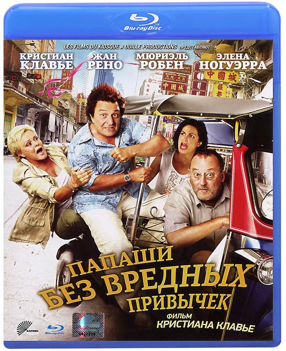 Папаши без вредных привычек (Blu-ray) 2012