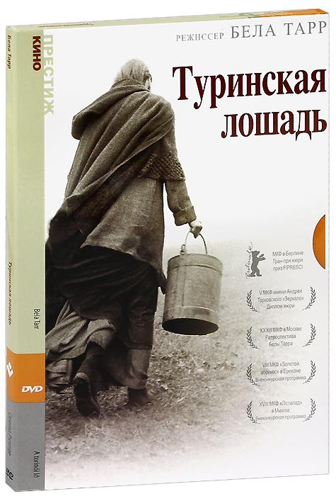 Янош Держи, Эрика Бок и Михай Кормош в драме Белы Тарр