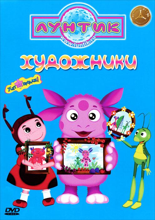 Лунтик: Художники