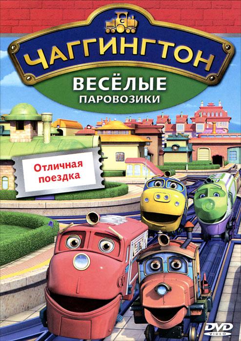 Гудите в ваши трубы - ту-ту-у! Это Чаггингтон - настоящий мир поездов, в котором старательные паровозики-малыши Уилсон, Коко и Брюстер готовятся стать большими поездами. Вместе с любимыми героями учитесь быть ответственным, помогать друзьям и ценить советы взрослых! На рельсах паровозиков всегда ждут приключения, веселье и волнения, они попадают в трудные ситуации в заброшенном городе и в сафари-парке, помогают друг другу выпутаться из беды и обнаруживают, что ремонтный цех - совсем нестрашное место. Продолжение увлекательных приключений твоих любимых паровозиков в следующих выпусках! Содержание: 01. Большая гонка 02. Спор Ходжа и Коко 03. Помощники Фростини 04. Хобби Брюстера 05. Уилсон и мороженое 06. Проснись Уилсон 07. Коко на экзамене