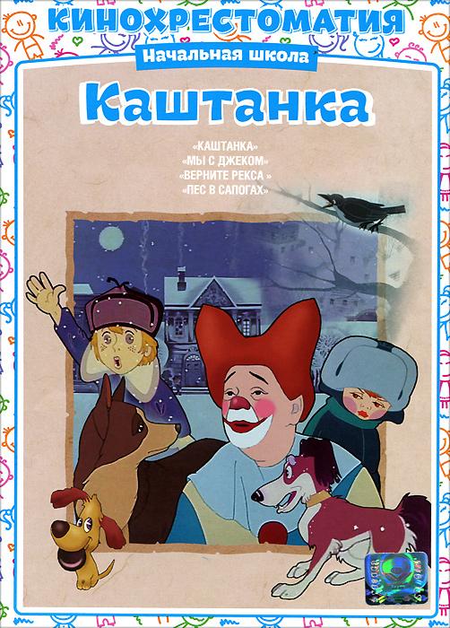 Каштанка: Сборник мультфильмов