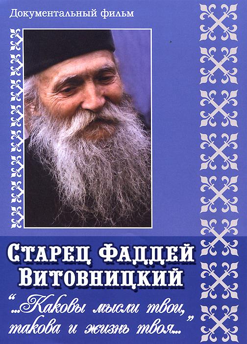 Фильм представляет собой беседу со старцем Фаддеем Витовницким, одним из самых духоносных старцев XX века, подвизавшимся в монастыре Витовница в честь Успения Божией Матери в Сербии.