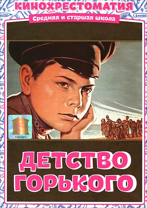 Детство Горького 2012 DVD