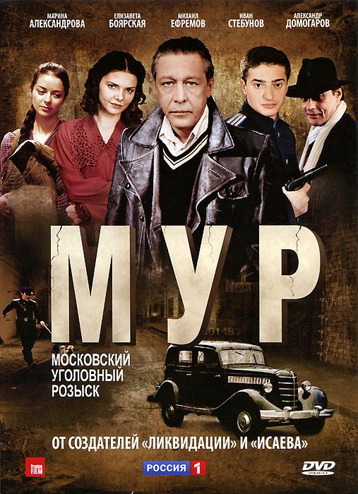 МУР: Серии 1-20 (2 DVD)