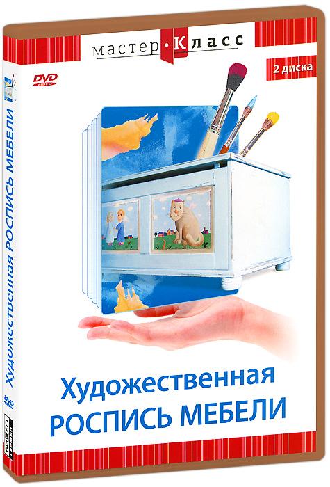 Художественная роспись мебели (2 DVD)