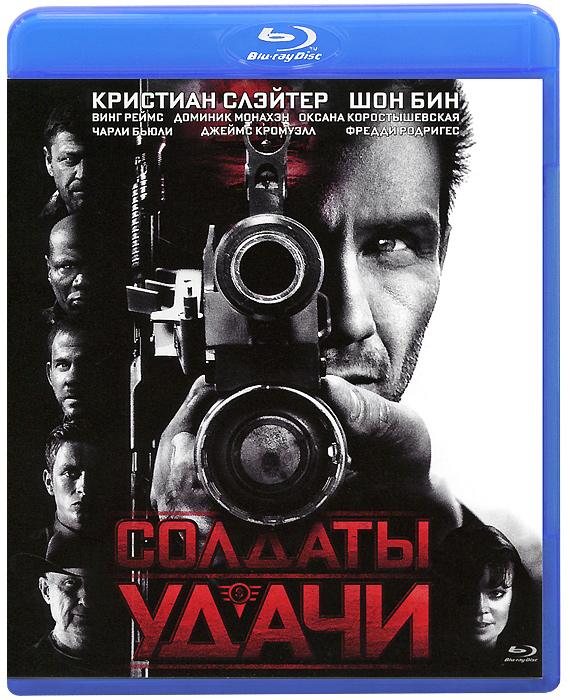 Солдаты удачи (Blu-ray)