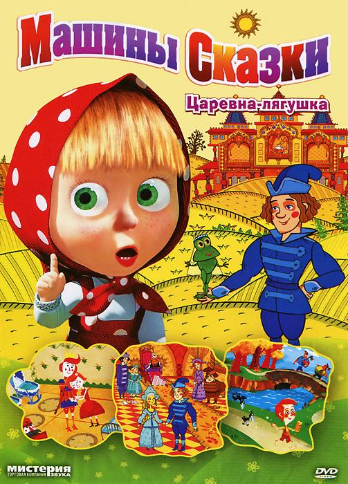 "Маша и медведь: Машины сказки, выпуск 2: ""Царевна-лягушка"" 2012 DVD"