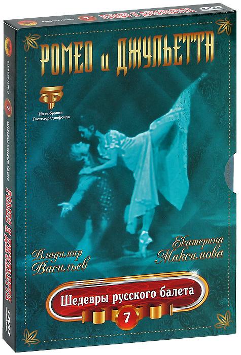 Шедевры русского балета: Ромео и Джульетта, выпуск 7