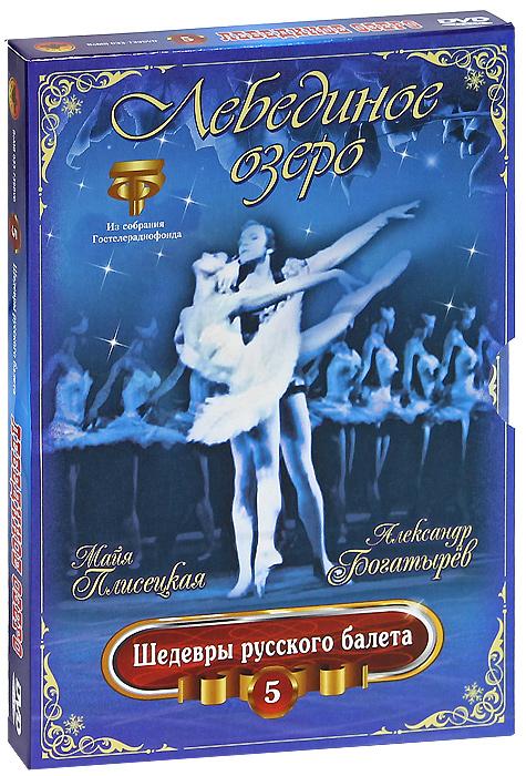Шедевры русского балета: Лебединое озеро, выпуск 5