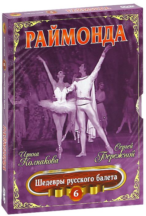 Шедевры русского балета: Раймонда, выпуск 6