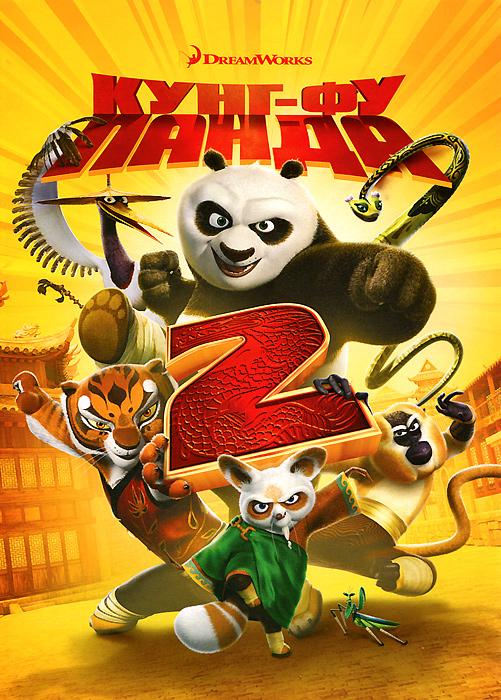 Кунг-Фу Панда 2 экшен камера