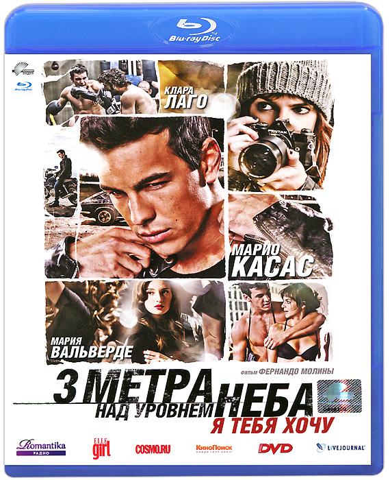Три метра над уровнем неба: Я тебя хочу (Blu-ray)