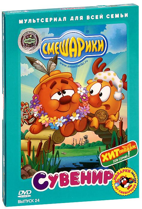 Смешарики: Сувенир. Выпуск 24 2012 DVD