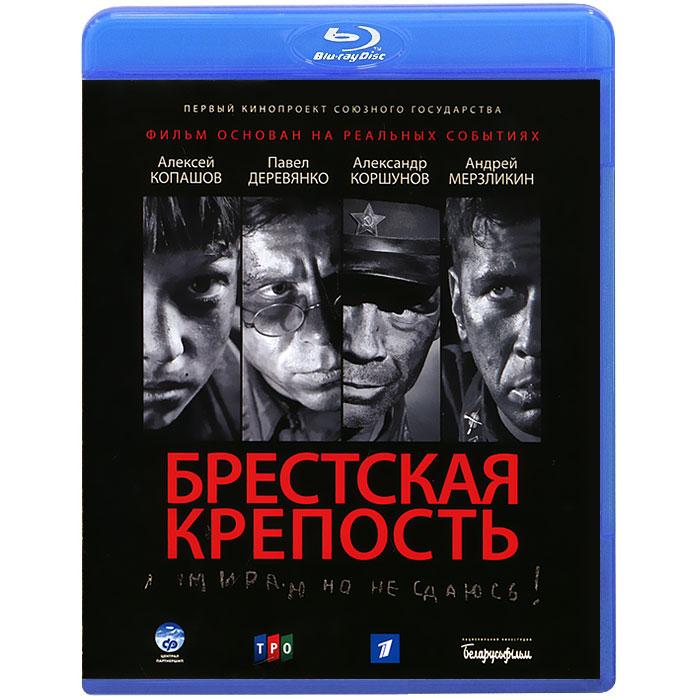 Брестская крепость (Blu-ray) 2012