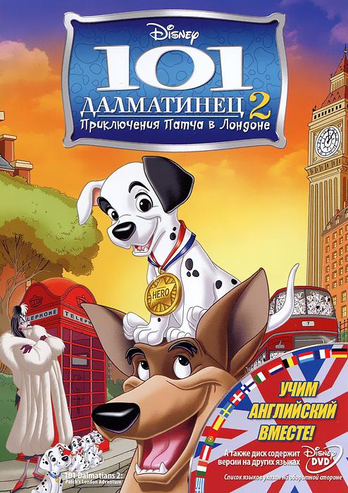 101 Далматинец II: Приключения Патча в Лондоне 2012 DVD