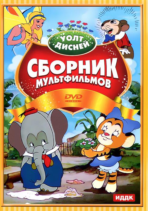 Сборник мультфильмов Уолта Диснея 2012 DVD