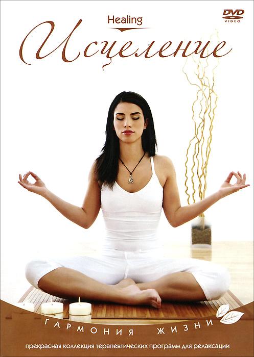 Не секрет, что причина подавляющего большинства психологических и физических недугов кроется в нашей голове, нашем сознании, нашем внутреннем настрое. Все эти тяжёлые стрессы, отрицательные эмоции, отталкивающие и удручающие мысли оставляют свой след в сознании, тем самым отравляя нашу внутреннюю атмосферу. На самом деле секрет исцеления для многих незапущенных случаев бывает достаточно простым. Это красивые, доброжелательные лица, на которых разлиты гармония и покой, солнечные пейзажи, наполненные многообразием жизни природы, изображения, несущие радость и заряд положительной энергии и, конечно, гармоничная музыка, мягкая, плавная и приятная. Предлагаемые программы представят Вашему вниманию приятные путешествия по красивейшим местам нашей планеты, дополненные гармонией прекрасных танцев, плавных движений, сеансов массажа и сочностью красок современной компьютерной графики. Специально написанное музыкальное сопровождение поможет Вам погрузиться в состояние покоя и мягкого...