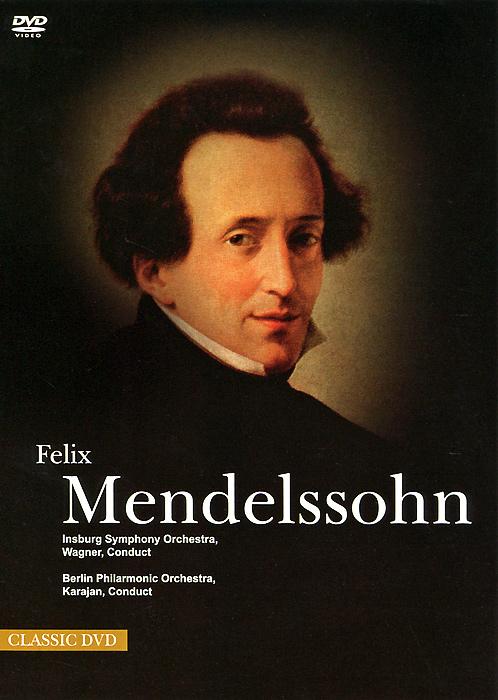 Феликс Мендельсон 2012 DVD