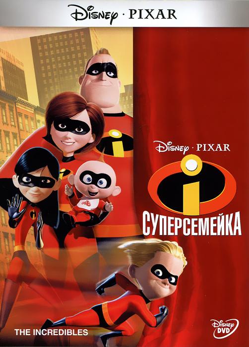 Суперсемейка 2012 DVD