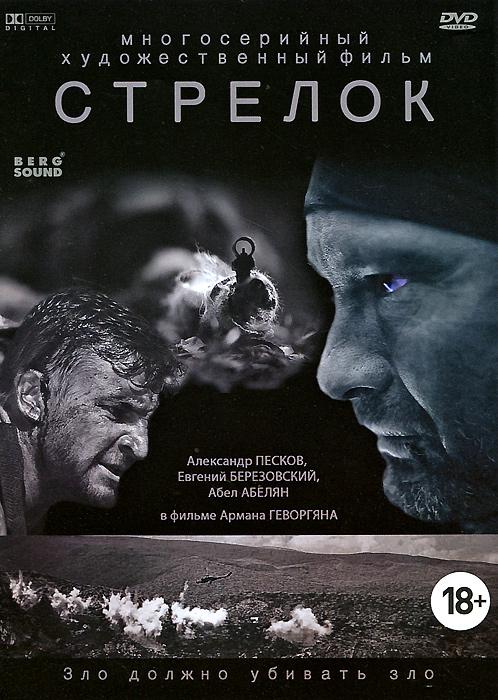Александр Песков (