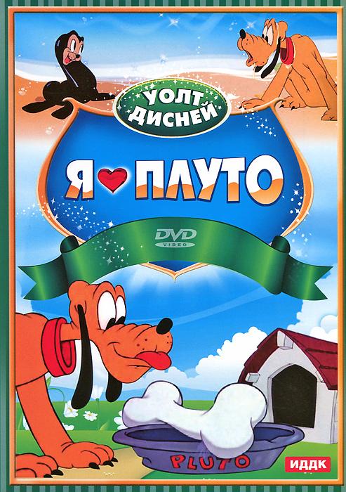 Великий сказочник Уолт Дисней подарил миру множество замечательных анимационных персонажей, среди которых смешной и милый пес Плуто. Любимый преданный пес Микки Мауса, Плуто, стал героем более 48 мультипликационных фильмов. Забавный и непосредственный, любопытный и озорной, он постоянно попадает в истории: миска Плуто пуста - и он отправляется к миске грозного бульдога Батча за аппетитной косточкой, а аромат сосисок может отвлечь этого пса от чего угодно. Пока Плуто дремлет, его малыш отправляется знакомиться с разными животными, но все ли так дружелюбны? Эти замечательные мультфильмы понравятся и детям, и взрослым! Содержание: 01. Гольф с Плуто 02. Джентльмен джентльмена 03. Дональд и Плуто 04. Мамаша Плуто 05. Неприятности из-за кости 06. Плуто младший 07. Потомство Плуто 08. Приятель Плуто 09. Судный день Плуто