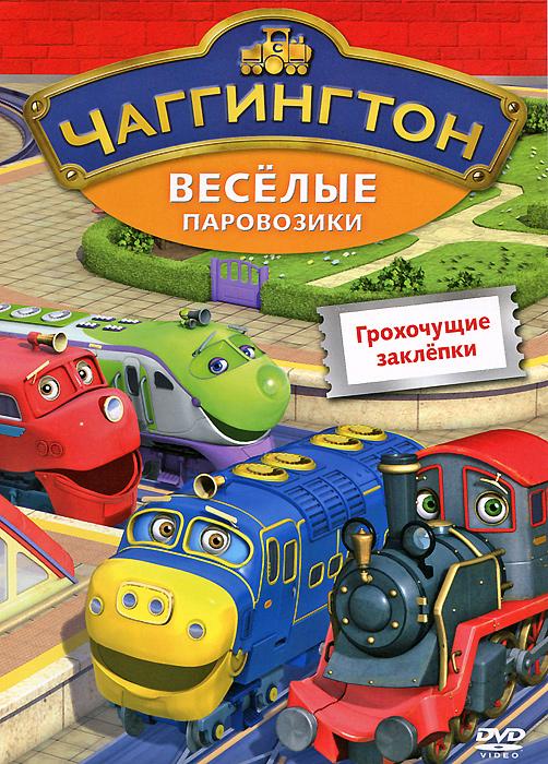 Чаггингтон: Веселые паровозики. Выпуск 8: Грохочущие заклепки 2012 DVD