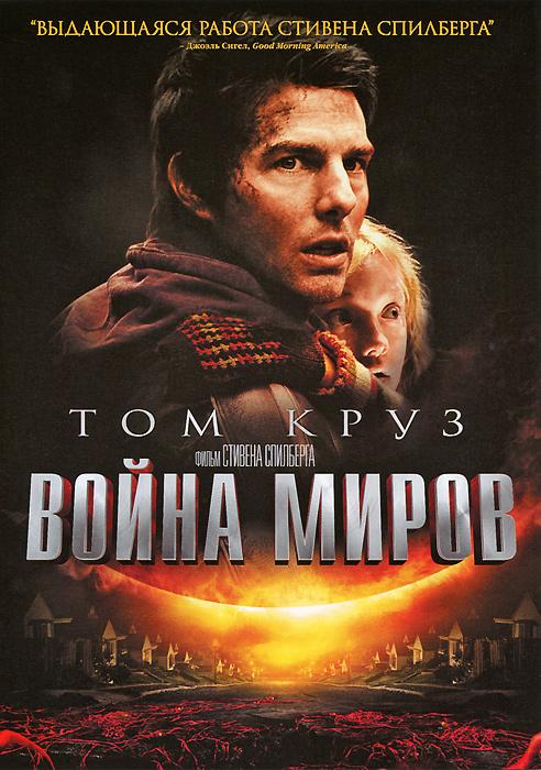 Zakazat.ru Война миров