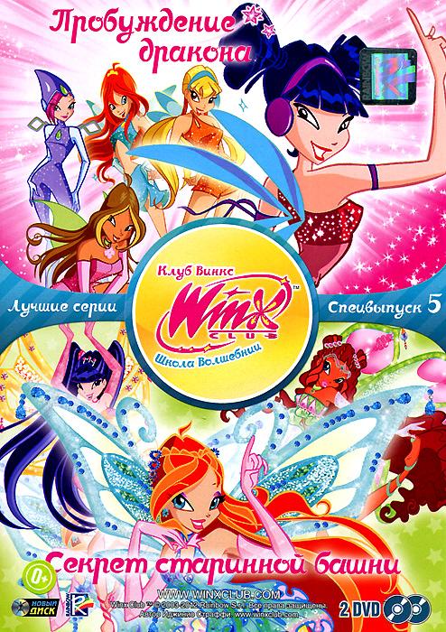 WINX Club: Школа волшебниц: Лучшие серии, специальный выпуск 5 (2 DVD)
