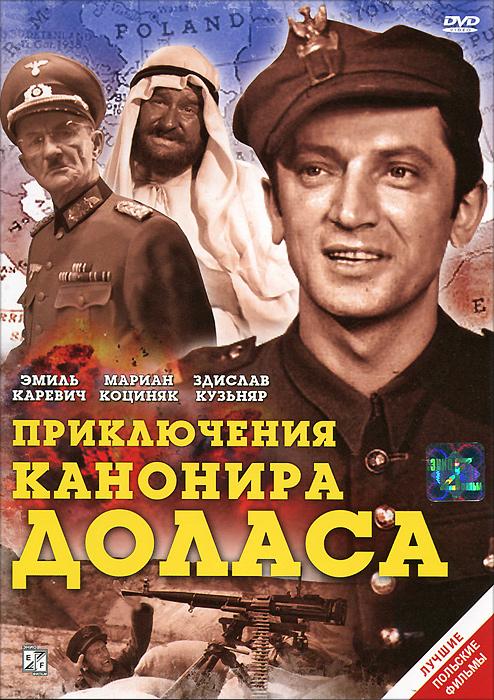 Мариан Кочиняк (