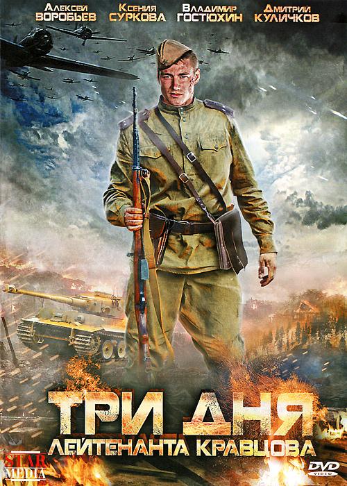 Три дня лейтенанта Кравцова: Серии 1-4