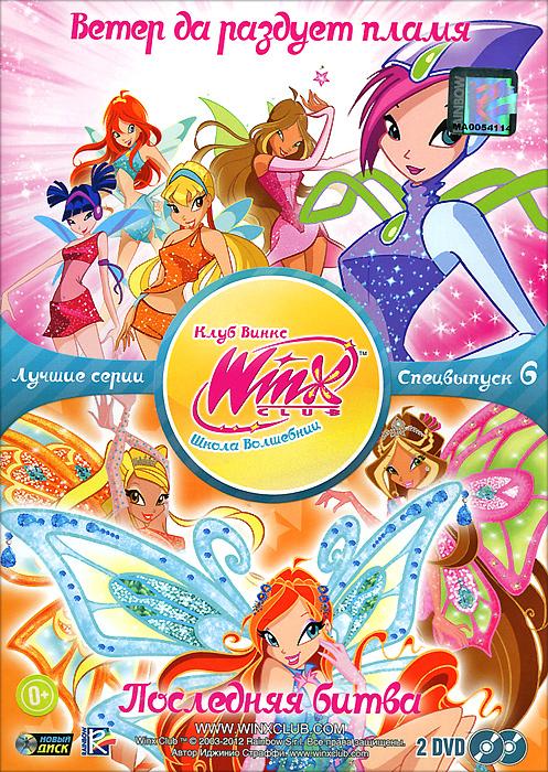 WINX Club: Школа волшебниц: Лучшие серии, специальный выпуск 6 (2 DVD)