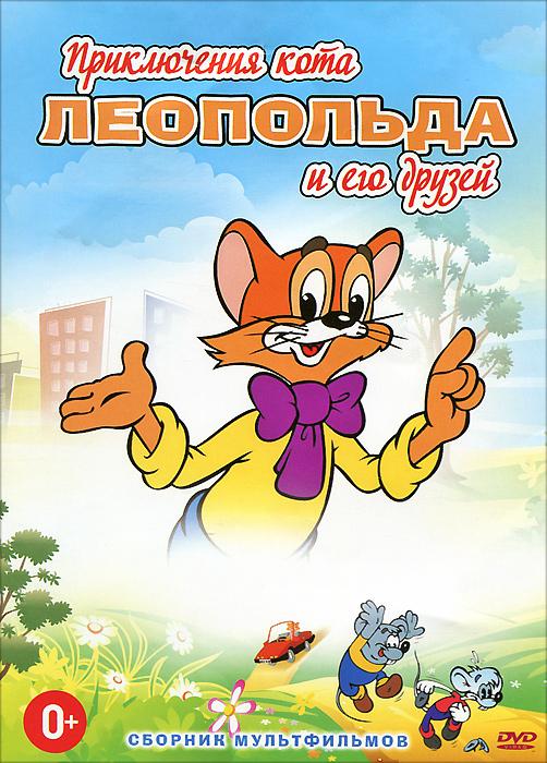 Приключения кота Леопольда и его друзей. Сборник мультфильмов
