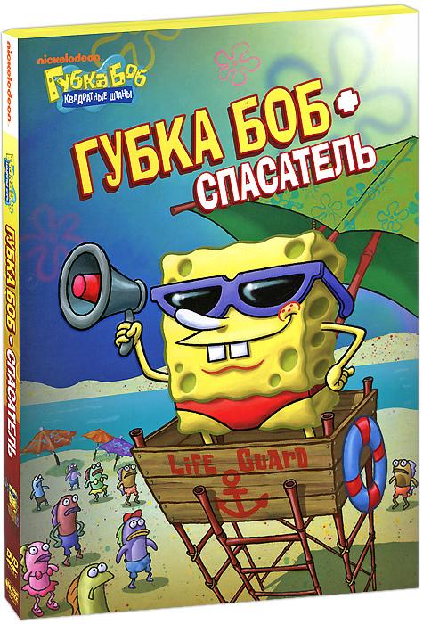 Губка Боб Квадратные Штаны: Губка Боб - спасатель, Выпуск 1
