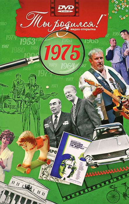 """Видео-открытка """"Ты родился!"""": 1975 год"""