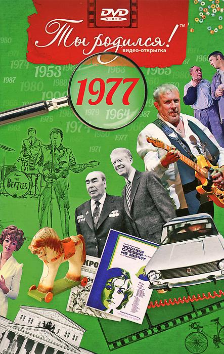 """Видео-открытка """"Ты родился!"""": 1977 год"""