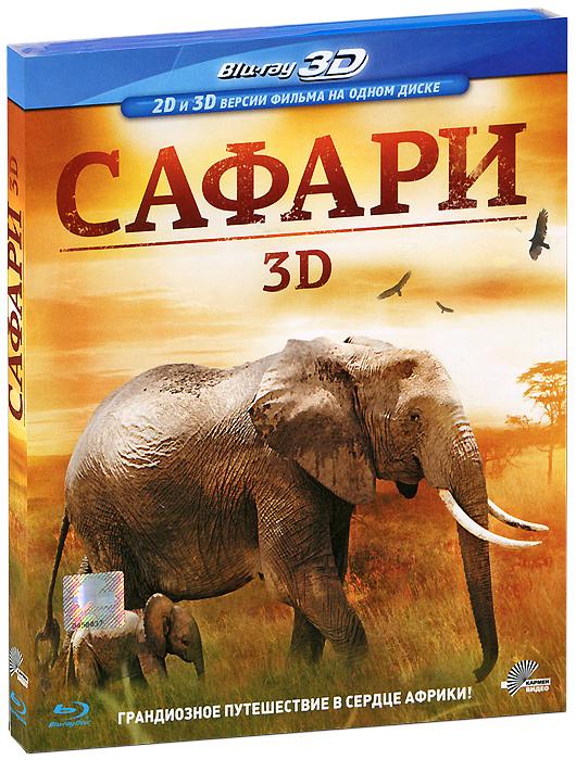 Сафари 3D (Blu-ray)Вы никогда не были в Африке? Не видели настоящего слона или леопарда ? Теперь вы можете это сделать, не выходя из дома. Благодаря этому живописному фильму вы совершите незабываемое сафари по Южной Африке. Присоединяйтесь к биологу Льеслу, коренному обитателю Африки, который станет вашим гидом по сафари-парку. Вы встретитесь с африканской Большой пятеркой: львом, леопардом, слоном, носорогом и буйволом. Вы ощутите чудесную красоту этой земли в странствии по местам их естественного обитания.