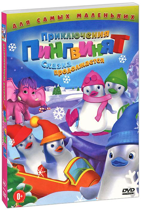 Добро пожаловать в страну Пингвинят! Пингвинята Фред, Нелли, Эд, Тед и Нед растут и вместе с вами учатся играть в прятки под водой, мастерить качели, создавать ледяные скульптуры и рисовать симпатичных монстров. А еще они узнают, как важно заботиться о друзьях и поддерживать друг друга. Сказка продолжается!