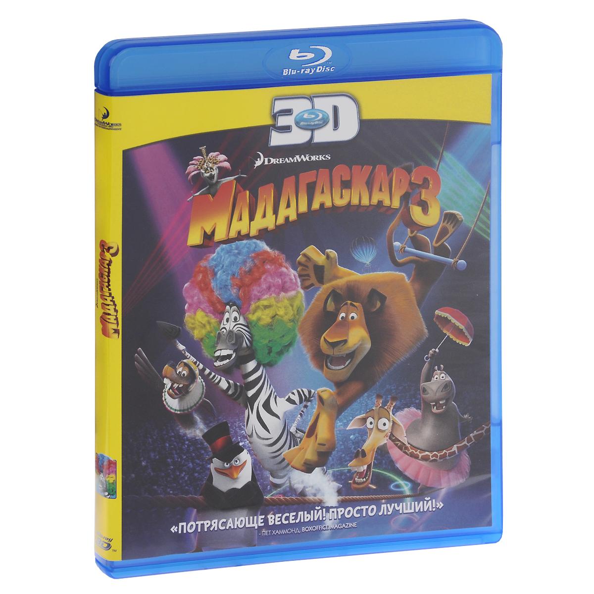Мадагаскар 3 3D (Blu-ray)