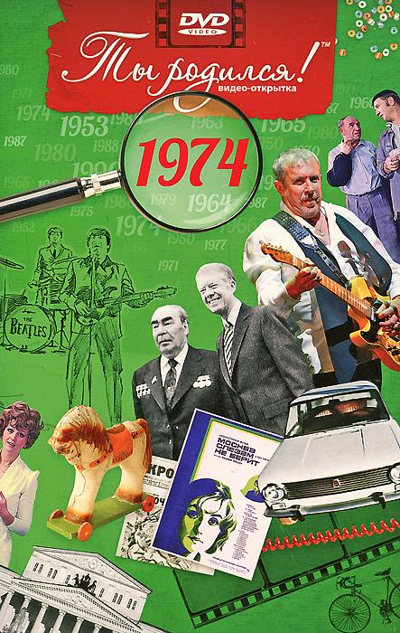 """Видео-открытка """"Ты родился!"""": 1974 год"""