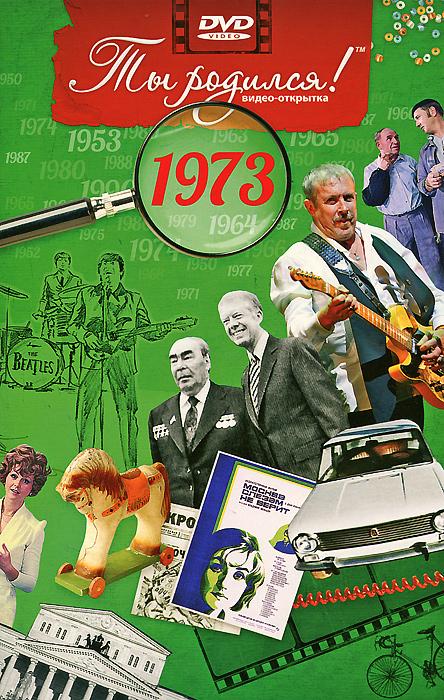 Видео-открытка Ты родился!: 1973 годДорогие друзья! Проект Ты родился предлагает вашему вниманию серию подарочных видео-открыток с летописью с 1950-го по 1990-й год 20 века. Коллекционный DVD-диск, который Вы найдете внутри открытки, поможет Вам на время стать свидетелем наиболее ярких страниц жизни нашей страны и Мира. Внутри красочный видео-открытки вы найдете уникальные кадры кинохроники, увидите людей, о которых говорили в новостях, узнаете о главных политических изменениях, о значимых событиях в культуре, новостях, кино и интересных биографиях, спортивных достижениях и научных открытиях, благодаря которым этот год остался в памяти. В этом диске мы расскажем Вам о событиях 1973 года.